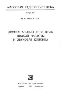 Массовая радиобиблиотека. Вып. 564. Двухканальный усилитель низкой частоты и звуковая колонка — обложка книги.