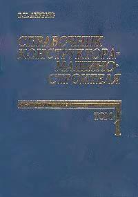 Справочник конструктора-машиностроителя. Том 1 — обложка книги.