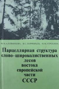 Парацеллярная структура елово-широколиственных лесов востока европейской части СССР — обложка книги.