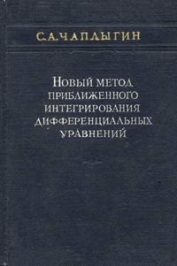 Новый метод приближенного интегрирования дифференциальных уравнений — обложка книги.