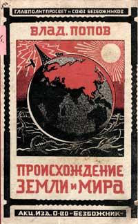 Происхождение Земли и мира — обложка книги.