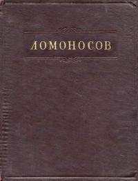 Ломоносов. Полное собрание сочинений. Том 9. Служебные документы — обложка книги.
