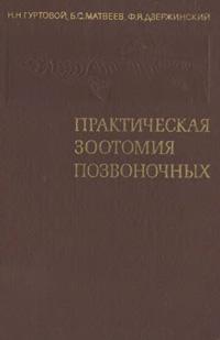 Практическая зоотомия позвоночных — обложка книги.
