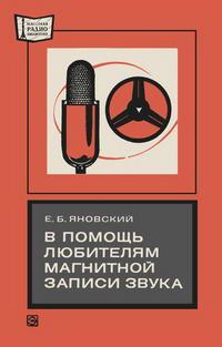 Массовая радиобиблиотека. Вып. 937. В помощь любителям магнитной записи звука — обложка книги.