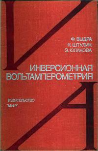 Инверсионная вольтамперометрия — обложка книги.