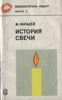 """Библиотечка """"Квант"""". Выпуск 2. История свечи — обложка книги."""
