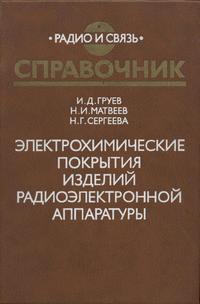 Электрохимические покрытия изделий радиоэлектронной аппаратуры: Справочник — обложка книги.