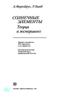 Солнечные элементы. Теория и эксперимент — обложка книги.