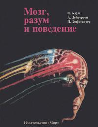 Мозг, разум и поведение — обложка книги.