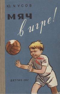 Мяч в игре! — обложка книги.