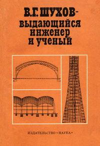 В. Г. Шухов - выдающийся инженер и ученый — обложка книги.