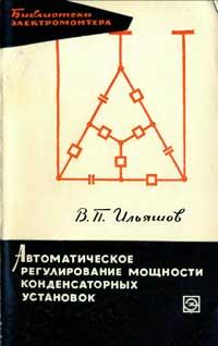 Библиотека электромонтера, выпуск 186. Автоматическое регулирование мощности конденсаторных установок — обложка книги.