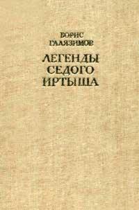 Легенды седого Иртыша — обложка книги.