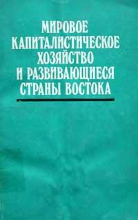 Мировое капиталистическое хозяйство и развивающиеся страны Востока — обложка книги.