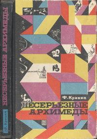 Эврика. Несерьезные Архимеды — обложка книги.