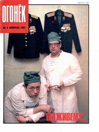 Огонек №09/1991 — обложка книги.