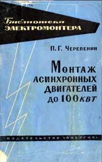 Библиотека электромонтера, выпуск 145. Монтаж асинхронных двигателей до 100 кВт — обложка книги.