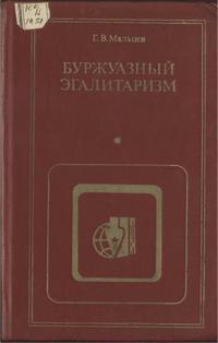 Критика буржуазной идеологии и ревизионизма. Буржуазный эгалитаризм — обложка книги.