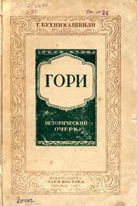 Гори. Исторический очерк — обложка книги.