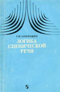 Логика сценической речи — обложка книги.