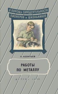 В помощь самодеятельности пионеров и школьников. Работы по металлу — обложка книги.