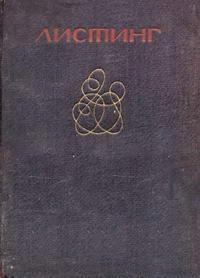 Предварительные исследования по топологии — обложка книги.