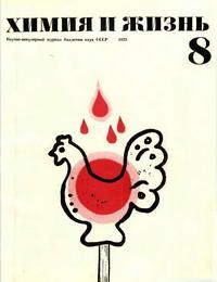 Химия и жизнь №08/1973 — обложка книги.