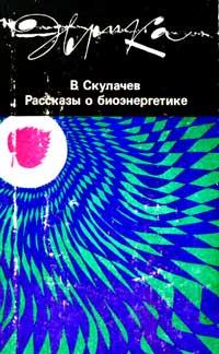 Эврика. Рассказы о биоэнергетике — обложка книги.
