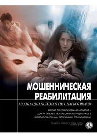 Мошенническая реабилитация. Махинация психиатрии с накротиками — обложка книги.