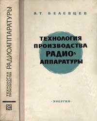 Технология производства радиоаппаратуры — обложка книги.
