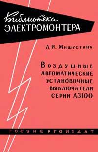 Библиотека электромонтера, выпуск 37. Воздушные автоматические установочные выключатели серии А3100 — обложка книги.