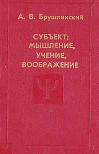 Субъект: мышление, учение, воображение — обложка книги.