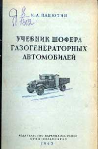Учебник шофера газогенераторных автомобилей — обложка книги.