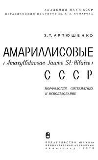 Амариллисовые СССР — обложка книги.