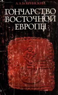 Гончарство восточной Европы. Источники и методы изучения — обложка книги.