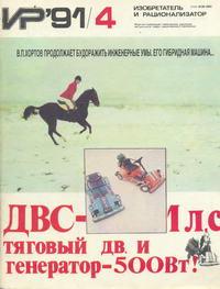 Изобретатель и рационализатор №04/1991 — обложка книги.