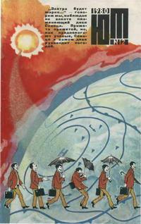 Юный техник 12/1980 — обложка книги.