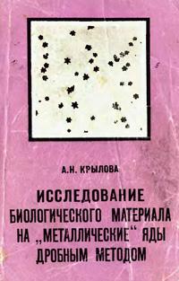 Исследование биологического материала на «металлические» яды дробным методом — обложка книги.