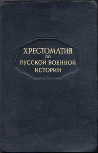 Хрестоматия по русской военной истории — обложка книги.
