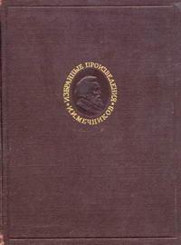И. И. Мечников. Избранные биологические произведения — обложка книги.