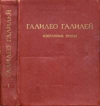 Галилео Галилей. Избранные произведения в двух томах. Том 1 — обложка книги.