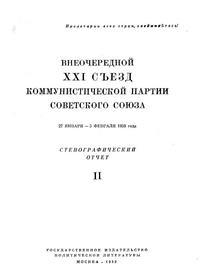 Внеочередной XXI съезд коммунистической партии советского союза. 27 января — 5 февраля 1959 года. Стенографический отчет. Часть II — обложка книги.