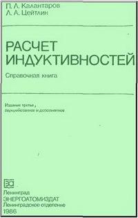 Расчет индуктивностей — обложка книги.