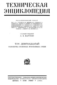 Техническая энциклопедия. Том 19. Разработка полезных ископаемых - Ряжи — обложка книги.