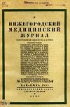 Нижнегородский медицинский журнал, №5-6/1932 — обложка книги.