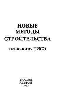 «Новые методы строительства» - Технология ТИСЭ — обложка книги.