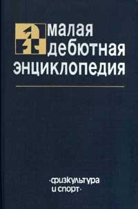 Малая дебютная энциклопедия — обложка книги.