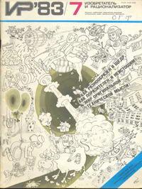 Изобретатель и рационализатор №07/1983 — обложка книги.