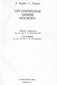 Органическая химия фосфора — обложка книги.
