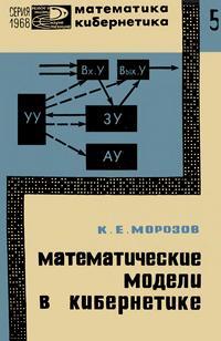 Новое в жизни, науке и технике. Математика, кибернетика №05/1968. Математические модели в кибернетике — обложка книги.